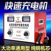 汽車摩托車電瓶充電器充電機純銅機芯大功率6V12V24V智慧通用型 港仔會社