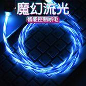 抖音蘋果流光1米數據線網紅發光安卓跑馬燈【奈良優品】