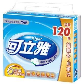 【可立雅】淨韌抽取衛生紙110抽x80包x2箱