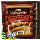 [COSCO代購] 需低溫宅配無法超取 煙燻德式香腸 SMOKED BRATS每包396公克 2包入_C82455