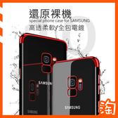 三星電鍍三段透明手機殼鏡頭保護S10 S10 S10e S9 S9 S8 Note9 Note8 全包邊軟殼防摔TPU 保護殼