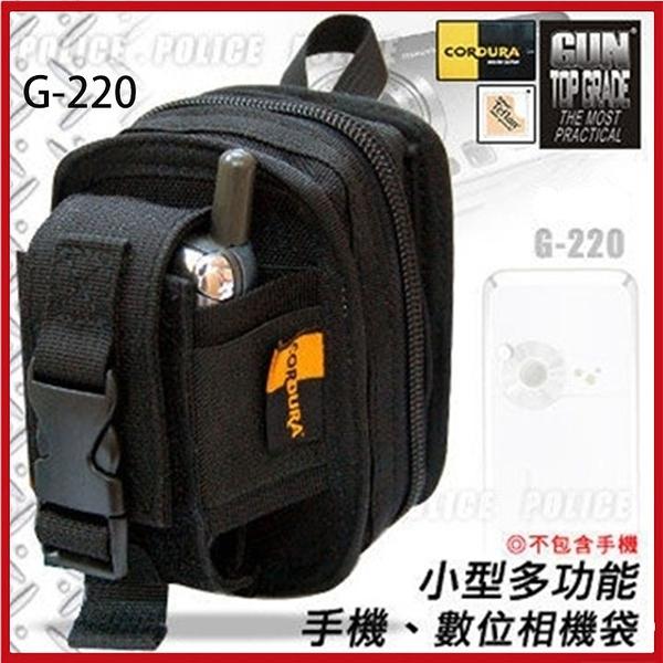 GUN TOP GRADE小型多功能手機、數位相機袋加長款#G-220【AH05014】99愛買小舖