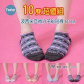 Footer T214 M號(薄襪) 波西米亞微分子船短襪 10雙組;除臭襪;蝴蝶魚戶外