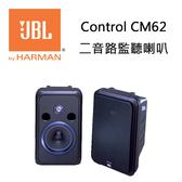 JBL 美國  Control CM62  二音路監聽喇叭  【台灣英大公司貨】*