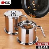 304不銹鋼濾油壺大容量帶蓋裝熱油罐廚房儲油用品家用過濾倒油瓶 草莓妞妞