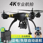 無人機 智慧返航專業無人機高清模遙控飛機4K四軸飛行器戶外MKS 夢藝家
