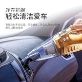 車載吸塵器大功率汽車用吸塵器強力吸水干濕兩用12V車用吸塵器  igo 遇見生活