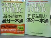 【書寶二手書T8/語言學習_EQ5】NEW TOEIC 新多益聽力滿分一本通+解答本_李益薰語學研究所