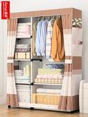 簡易衣柜兒童成人宿舍臥室布衣柜簡約現代經濟型省空間組裝小衣櫥 艾尚旗艦店