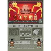 完美的獨裁(二十一世紀的中國)