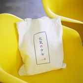 側背包 斜挎斜背包原宿風日系少女帆布手提袋子包包韓國學生女單肩帆布包「七色堇」
