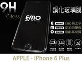 非滿版【EMO防爆9H鋼化玻璃】加贈鏡頭貼for蘋果 iPhone 6Plus 6+ 5.5吋 玻璃貼膜保護貼膜螢幕貼膜