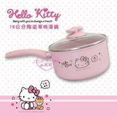 ♥小花花日本精品♥Hello Kitty粉紅18cm 陶瓷單柄湯鍋附蝴蝶結鍋蓋矽膠隔熱鍋墊下廚方便可愛預購