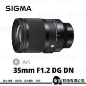 SIGMA 35mm F1.2 DG DN | Art 微單眼/無反專用 超大光圈 廣角定焦鏡【恆伸公司貨 三年保固】