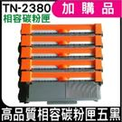 Hsp for TN-2380 黑色 相容碳粉匣 五支