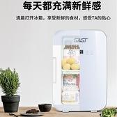 8L 迷你車載家兩用冰箱家用寢室學生製冷單人宿舍小型冰箱220vYYJ