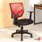 邏爵LOGIS愛菈PU泡棉坐墊扶手事務椅辦公椅 電腦椅 書桌椅 升降椅 事務椅【C-722】