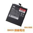 【免運費】送4大好禮【含稅附發票】小米 BM35 小米 4C 小米4C 原廠電池