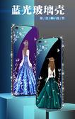 IPhone 6 6S Plus 全包玻璃殼 藍光女神手機殼 防摔 防刮保護套 閃鉆軟邊保護殼 女神殼 藍光玻璃
