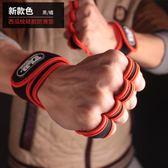 健身舉重手套男女器械訓練薄款透氣護腕單杠防滑 露露日記