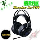 [ PC PARTY ] 雷蛇 Razer Thresher for PS4 戰戟鯊 耳機麥克風 有線/無線