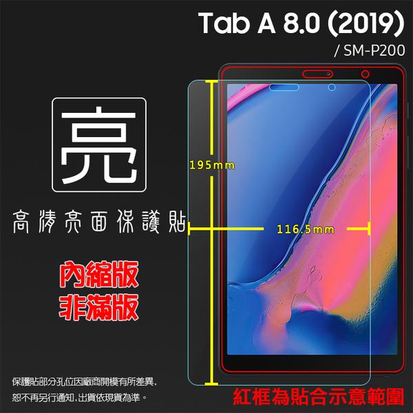 ◇亮面螢幕保護貼 SAMSUNG 三星 Tab A 8.0 (2019) with S Pen SM-P200 平板保護貼 軟性 亮貼 亮面貼 保護膜