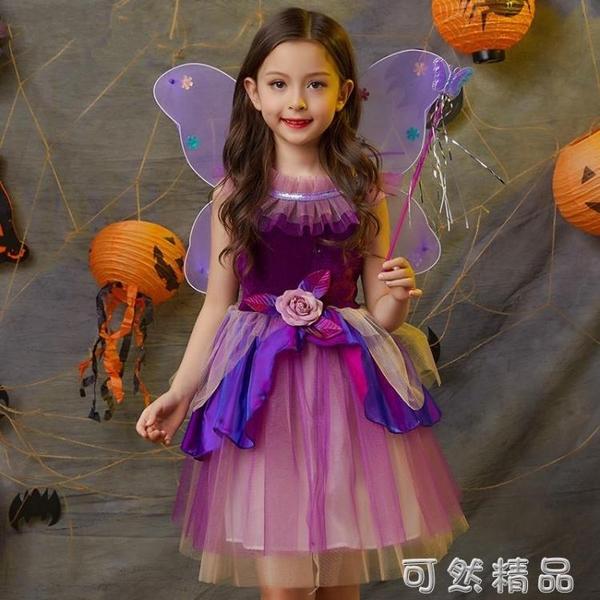 萬聖節服裝女童花仙子公主裙蓬蓬紗裙巫婆派對幼兒園表演服 聖誕節全館免運