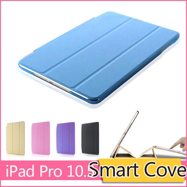 Apple iPad Pro 10.5 2017 皮套 新版 NEW保護套 Smart Cove 皮套 外殼 平板保護套│麥麥3C