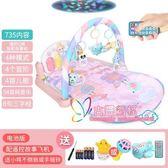 健力架 新生兒童腳踏鋼琴早教益智嬰兒音樂健身架器玩具0-1歲男女孩寶寶T 2色
