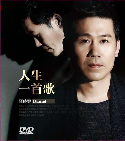 羅時豐 人生一首歌 DVD  (音樂影片購)
