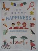 【書寶二手書T3/社會_KIN】尋找全球幸福關鍵字:學會世界30國的快樂祕方_海倫‧羅素,  高霈芬