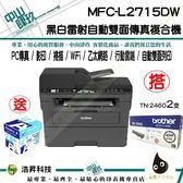 【搭2支原廠TN-2460+A4一箱5包】Brother MFC-L2715DW 黑白雷射自動雙面傳真複合機