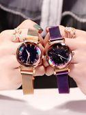 手錶手錶新款網紅同款星空手錶女學生時尚潮流韓版石英簡約 時尚新品
