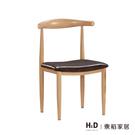 馬克餐椅(21CM/1063-12)/H&D東稻家居