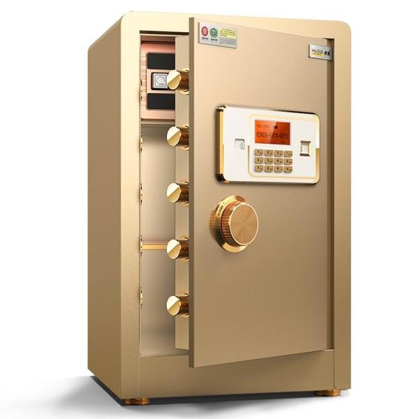 保險箱 虎霸牌保險柜60cm家用指紋密碼小型WIFI遠程報警保險箱辦公全鋼防盜床頭柜【快速出貨】
