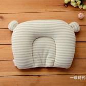 嬰兒枕頭0-1歲新生兒防偏頭定型枕寶寶透氣糾正矯正枕四季款 【新年交換禮物降價】