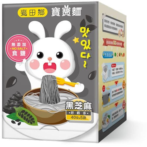 Yuan&Zen 圓源齋 麥田鄉寶寶麵-黑芝麻(40gx5袋)[衛立兒生活館]
