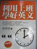 【書寶二手書T1/語言學習_OMW】利用上班學好英文_楊偉凱