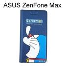 哆啦A夢皮套 [瞌睡] ASUS ZenFone Max (ZC550KL) 小叮噹【台灣正版授權】