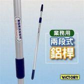 【VICTORY】業務用二段式鋁桿(80-140cm)#1037001 加長桿 玻璃清潔