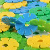 雪花片大號兒童積木幼兒園加厚1000片男女孩塑料益智拼插拼裝玩具教具   LannaS