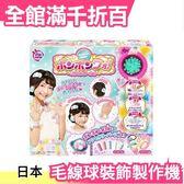 【毛線球裝飾製作機】日本人氣熱銷 角落生物 毛線球編織器 TAKARA TOMY【小福部屋】