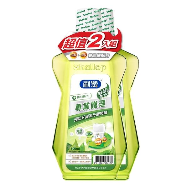 刷樂專業護理漱口水(綠茶口味)500ml+500ml