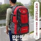 大背包男雙肩包出差大容量行李包特大旅行包女超大旅游登山包打工 設計師生活百貨