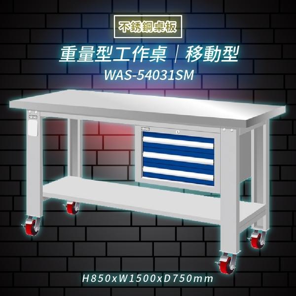 【Tanko嚴選】天鋼 WAS-54031SM《不鏽鋼桌板》移動型 重量型工作桌 工作檯 桌子 工廠 4 重型輪 保養廠