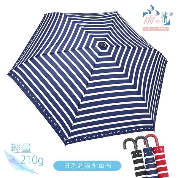 【雨之情】日系三折彎頭防風貓咪傘- 3款-輕量/防曬/抗UV/晴雨傘