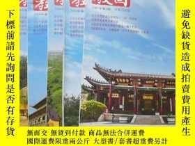二手書博民逛書店罕見中國宗教2019年第3.4.6.10.11.12期Y403679