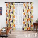 【訂製】客製化 窗簾 飛躍非洲 寬101~150 高201~260cm 台灣製 單片 可水洗 厚底窗簾
