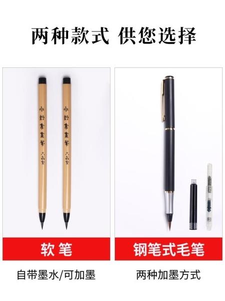 新毛筆小楷軟頭秀麗筆