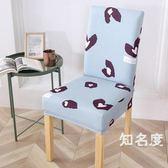 椅套 餐桌椅子套罩家用餐椅套辦公簡約彈力椅套椅墊套裝 6色